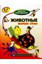 Запаренко Виктор Степанович Животные жарких стран: 5-7 лет