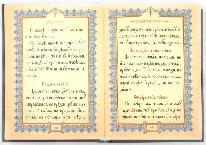 Иллюстрация 1 из 16 для Нечаянная радость: Православный молитвослов на церковнославянском языке | Лабиринт - книги. Источник: Лабиринт