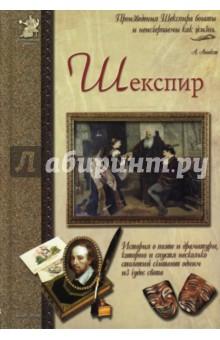 Шекспир, или Укрощение строптивого