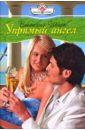 Шарп Виктория Упрямый ангел: Роман