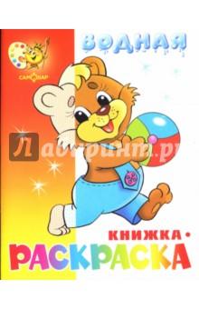 Водная книжка-раскраска: Медвежонок с мячом