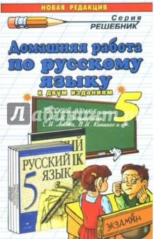 Домашняя работа по русскому языку за 5 класс к учебнику М.М. Разумовской