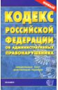 Кодекс Российской Федерации об административных правонарушениях (с изменениями от 22.06.2007)