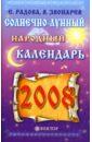 Солнечно-лунный народный календарь на 2008 год