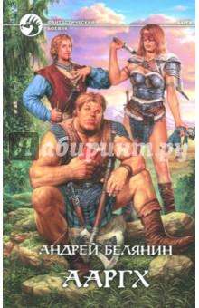 Ааргх