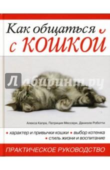 Как общаться с кошкой