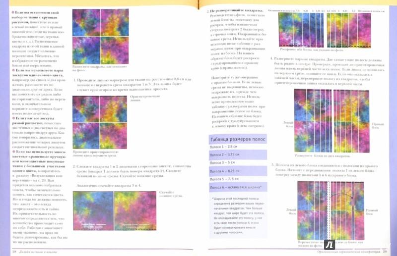 Иллюстрация 1 из 13 для Дизайн из полос в квилте. Практическое руководство - Рики Тимс | Лабиринт - книги. Источник: Лабиринт