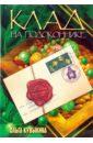 Кувыкина Ольга Клад на подоконнике: секретные материалы садовода