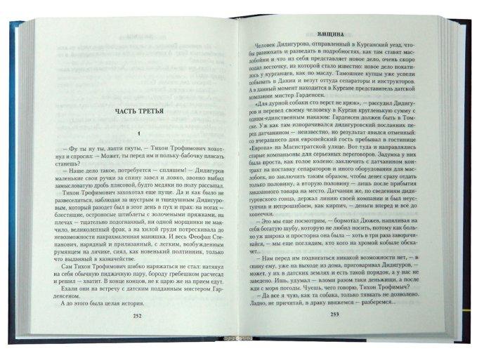 Иллюстрация 1 из 3 для Ямщина: Роман - Михаил Щукин | Лабиринт - книги. Источник: Лабиринт
