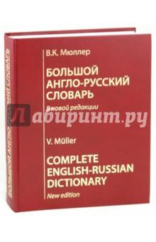 Большой англо-русский словарь: В новой редакции: 210000 слов, словосочетаний... от Лабиринт
