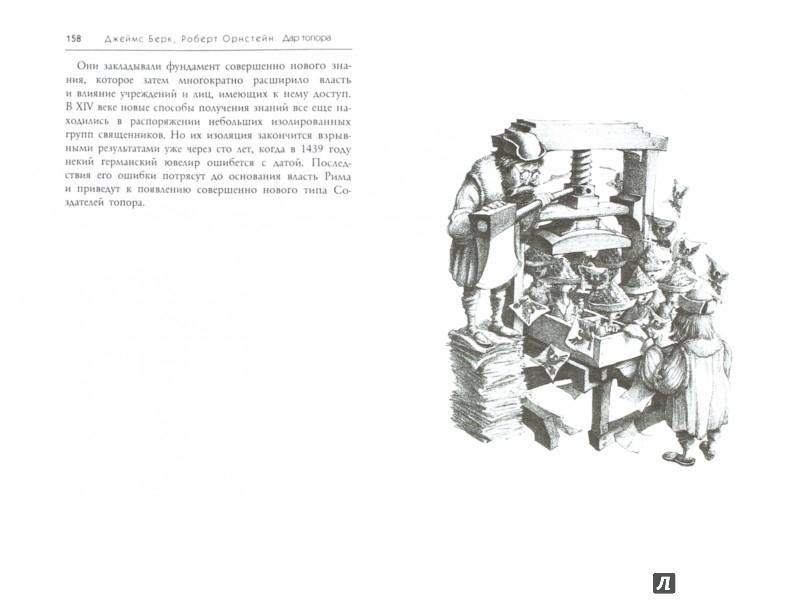 Иллюстрация 1 из 16 для Дар топора - Берк, Орнстейн | Лабиринт - книги. Источник: Лабиринт