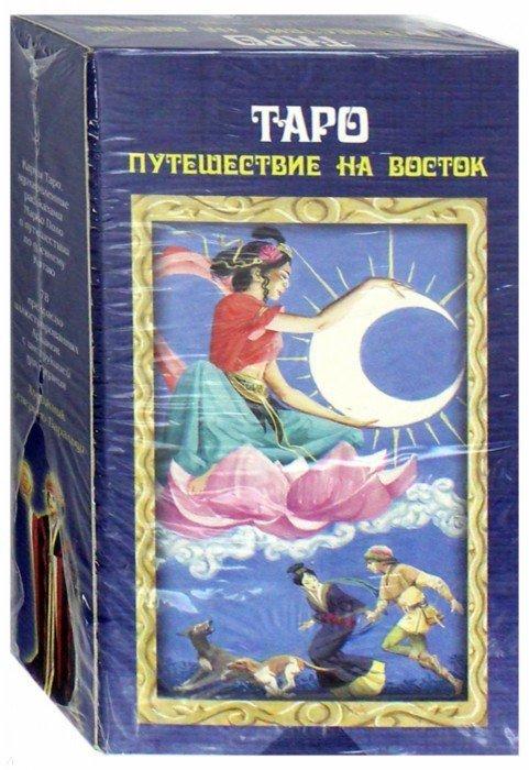 """Иллюстрация 1 из 23 для Таро """"Путешествие на Восток""""   Лабиринт - книги. Источник: Лабиринт"""
