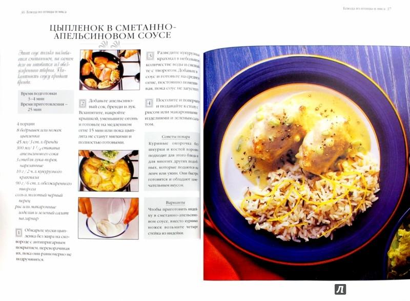 Иллюстрация 1 из 4 для Готовим за 30 минут: Коллекция кулинарных рецептов - Дженни Флитвуд | Лабиринт - книги. Источник: Лабиринт