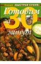 Флитвуд Дженни Готовим за 30 минут: Коллекция кулинарных рецептов