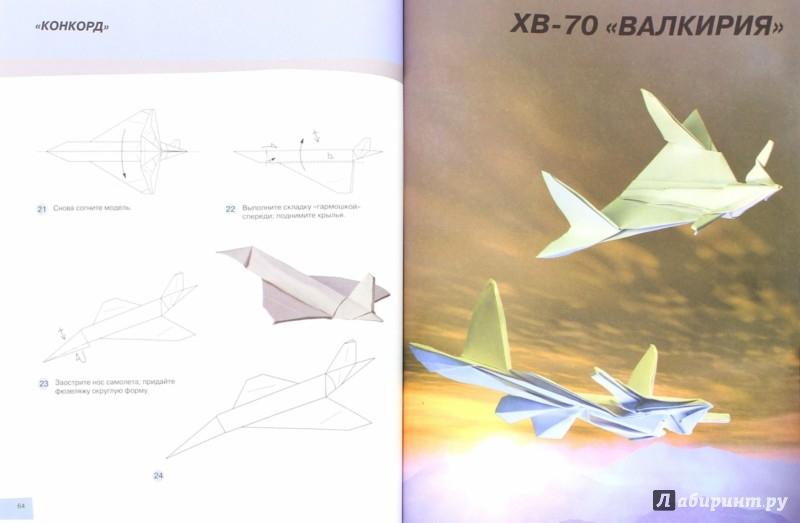 Иллюстрация 1 из 8 для Оригами: Самолеты из бумаги. Практическое руководство - Оливье Вье | Лабиринт - книги. Источник: Лабиринт