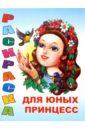 Раскраска: Для юных принцесс
