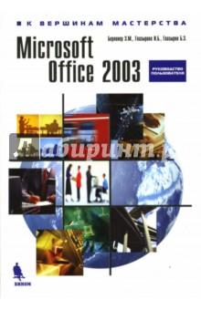 Microsoft Office 2003 программирование для microsoft windows 8 6 е издание