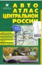 Авто Атлас Центральной России с километровыми столбами,