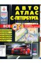 Авто Атлас Санкт-Петербурга с дорожными знаками (средний),