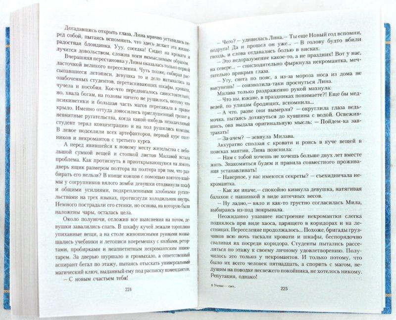 Иллюстрация 1 из 3 для Ученье - свет...: Фантастический роман - Яна Алексеева | Лабиринт - книги. Источник: Лабиринт