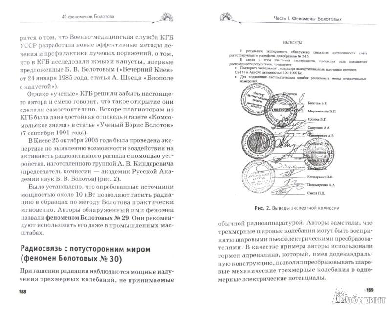 Иллюстрация 1 из 21 для 40 феноменов Болотова - Болотов, Болотова, Болотов | Лабиринт - книги. Источник: Лабиринт