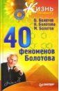 Болотов Борис Васильевич, Болотова Нелли Андреевна, Максим Борисович 40 феноменов