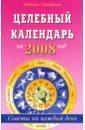 Целебный календарь на 2008 год: Советы на каждый день
