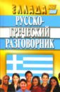 Русско-греческий разговорник, Тананушко Кир Алексеевич