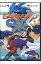 Бейблэйд: Выпуск 4 (DVD). Кавасе Тошифуми