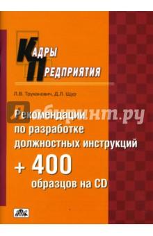 Рекомендации по разработке должностных инструкций + 400 образцов на CD: Практическое пособие (+CD)