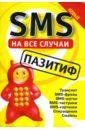 цена на SMS на все случаи: Пазитиф