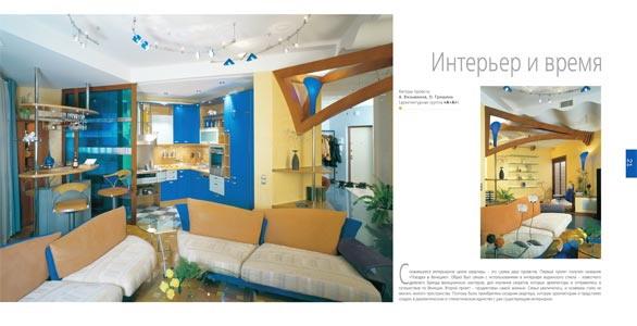 Иллюстрация 1 из 6 для Красивые квартиры | Лабиринт - книги. Источник: Лабиринт