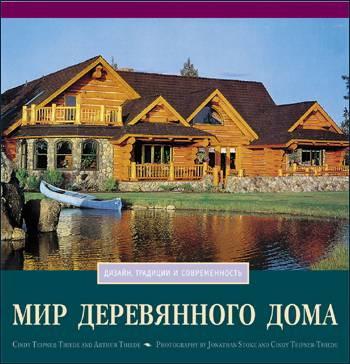 Иллюстрация 1 из 5 для Мир деревянного дома - Тайпнер-Тиди, Тиди | Лабиринт - книги. Источник: Лабиринт