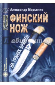 Финский нож на гранях времен я сбил целый авиаполк мемуары финского аса