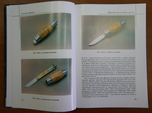 Иллюстрация 1 из 23 для Финский нож на гранях времен - Александр Марьянко | Лабиринт - книги. Источник: Лабиринт
