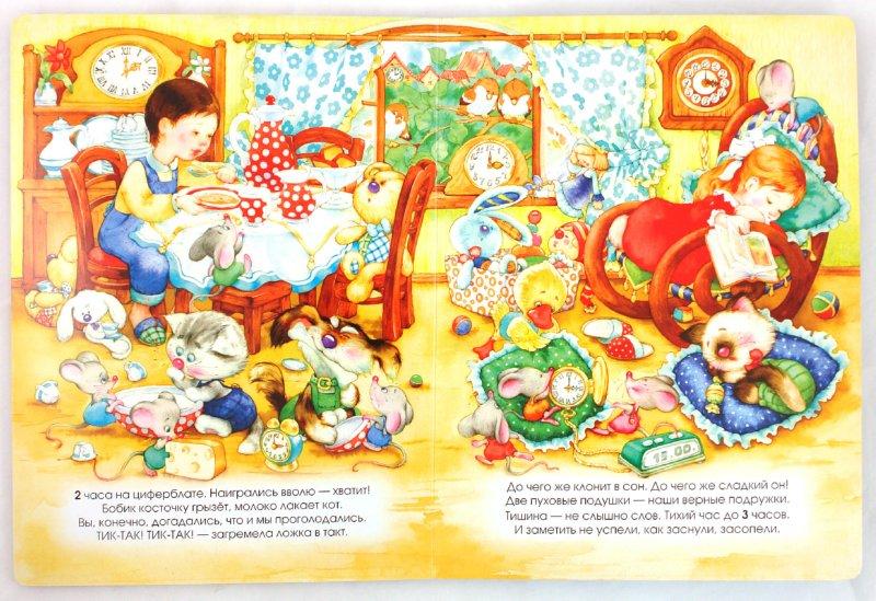 Иллюстрация 1 из 24 для Твои первые часы. Который час? - Екатерина Карганова | Лабиринт - книги. Источник: Лабиринт