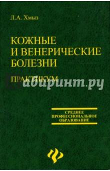 Кожные и венерические болезни  практикум  учебное пособие 63f2b510011