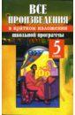 Все произведения школьной программы в кратком изложении: 5 класс, Трухачев Евгений Валерьевич,Антонова Людмила Викторовна