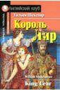 Король Лир. Домашнее чтение