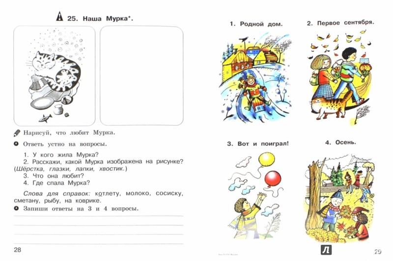Иллюстрация 1 из 23 для Пишем сочинение по картинкам. Рабочая тетрадь для детей 6-7 лет. ФГОС - М.Н. Корепанова | Лабиринт - книги. Источник: Лабиринт