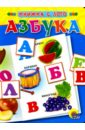 Азбука азбука тойс детское лото цветы разноцветный