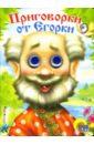 Скачать Глазки Приговорки от Проф-Пресс Книжка-картонка для дошкольников бесплатно