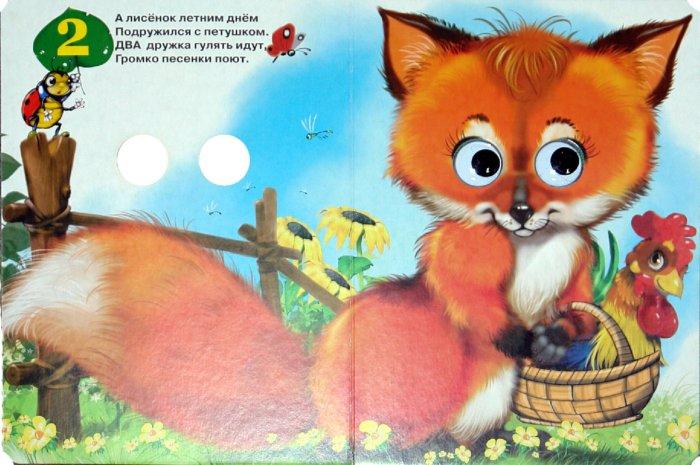 Иллюстрация 1 из 6 для Глазки: Учим цифры - Ольга Корнеева | Лабиринт - книги. Источник: Лабиринт