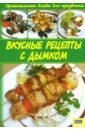 Вкусные рецепты с дымком