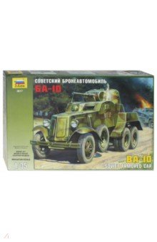 Советский бронеавтомобиль БА-10 (3617)