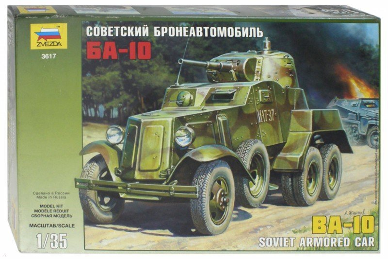 Иллюстрация 1 из 15 для Советский бронеавтомобиль БА-10 (3617) | Лабиринт - игрушки. Источник: Лабиринт
