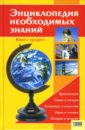 Энциклопедия необходимых знаний