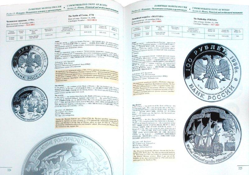 Иллюстрация 1 из 3 для Памятные и инвестиционные монеты России, 1832 - 2007: Каталог-справочник | Лабиринт - книги. Источник: Лабиринт