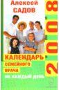 Календарь семейного врача на каждый день 2008 года