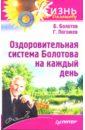 Болотов Борис Васильевич Оздоровительная система Болотова на каждый день